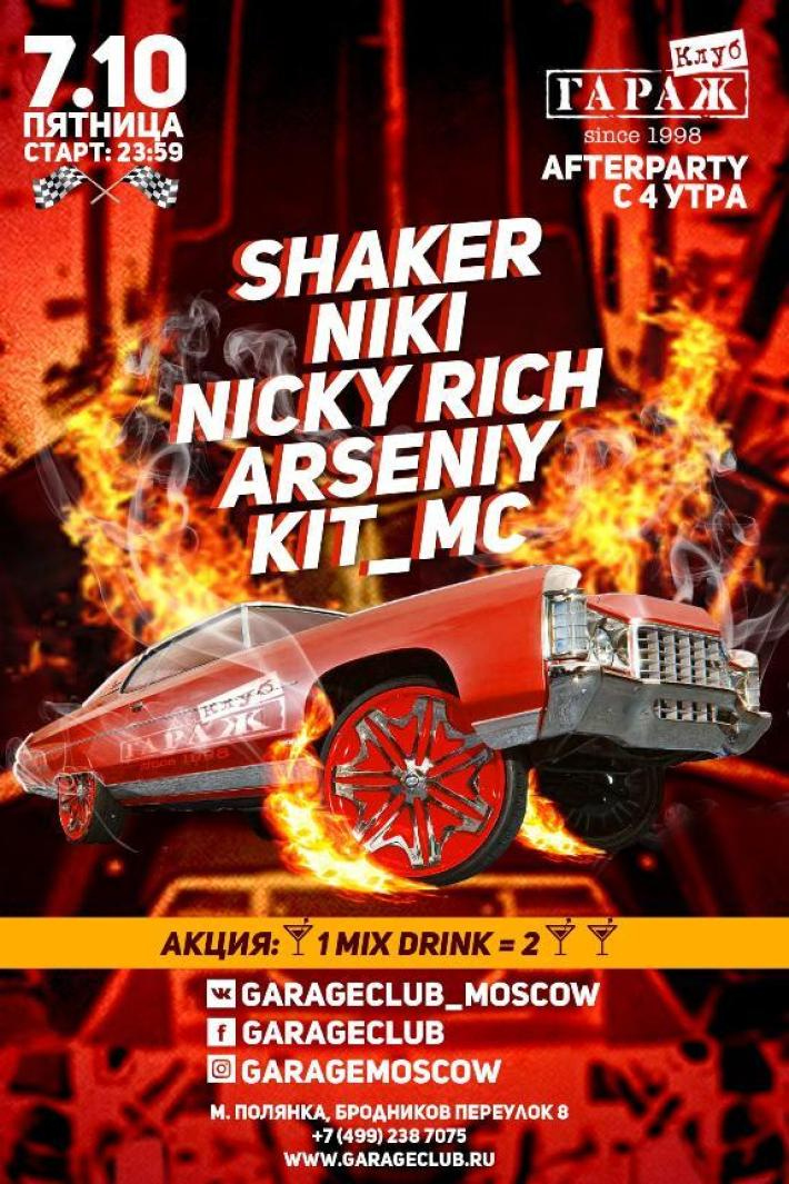 SHAKER | NIKI | NICKY RICH | ARSENIY | KIT_MC 7 октября, пятница, в 22:00