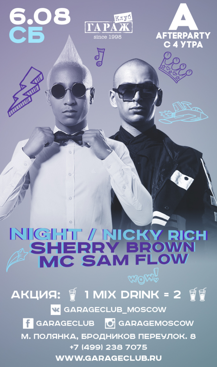NIGHT | NICKY RICH | SHERRY BROWN | MC SAM FLOW 6 августа, суббота, в 22:00