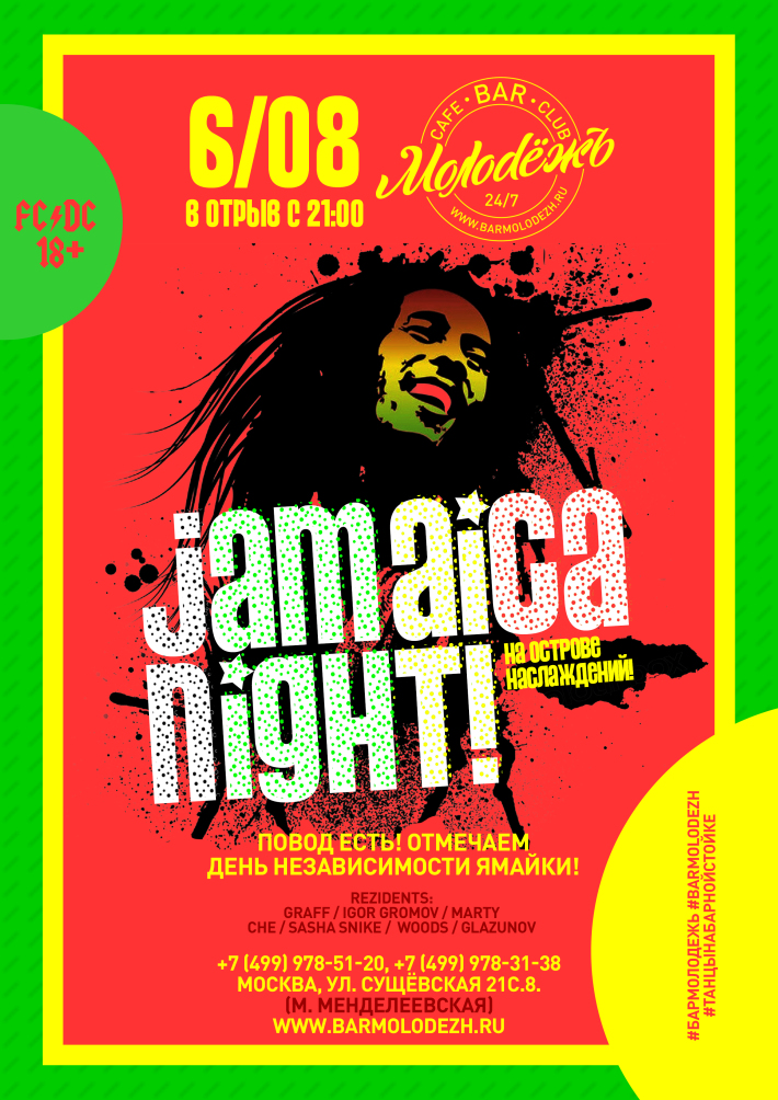 JAMAICA NIGHT 6 августа, суббота, в 22:00