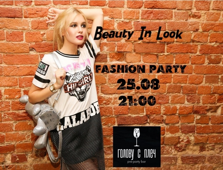 Beauty In Look Fashion Party 25 августа, четверг, в 21:00