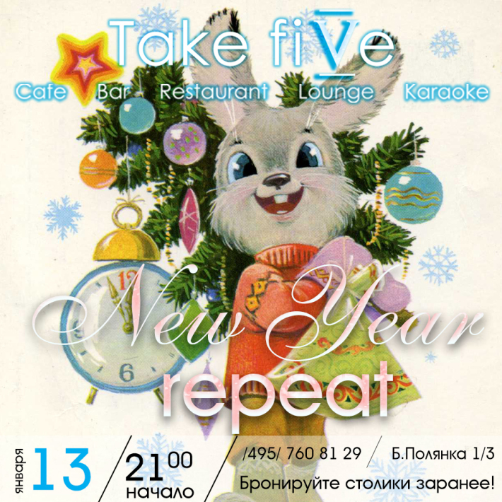New Year. Repeat. 13 января, пятница, в 21:00